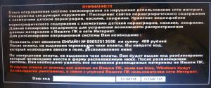 Блокировка Windows. Пример 1