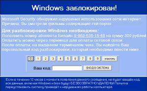 Блокировка Windows. Пример 2