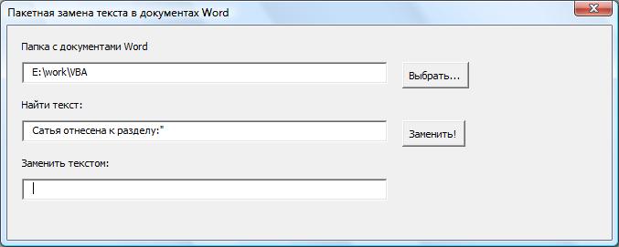 Как заменить слово во всем документе word - OndoShop.ru